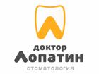 Новое изображение  Доктор Лопатин, стоматологическая клиника 60998674 в Москве