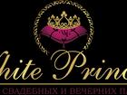 Просмотреть foto  Свадебный салон White Princess 66248635 в Москве