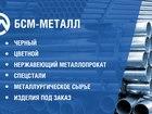 Просмотреть изображение  Производство и поставка металлопродукции с доставкой до объекта по Новосибирску и РФ 66286800 в Новосибирске