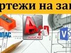 Новое foto  Чертежи на заказ, Помощь студентам, Звоните, Пишите, Обращайтесь 66421082 в Красноярске