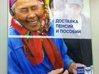 Новое фото Коттеджные поселки Смешные российские пенсии, смешная российская почта, смешная доставка, 66503001 в Москве