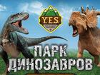 Скачать foto  Экскурсия в парк динозавров 66551643 в Ярославле