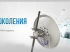 Уникальное фотографию  Установка беспроводного интернета в Москве и области, Безлимитные тарифы без ограничений 700 руб, 66635806 в Москве