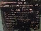 Скачать foto  АС5100 чеканочный пресс выдавливания 67152498 в Боре