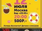 Уникальное фото  Пляжная квиз-вечеринка в Москве! 67713652 в Москве