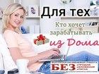 Увидеть изображение Работа на дому Предлагаем работу дома на ПК в сотрудничестве с российской компанией Фаберлик 67722143 в Пензе