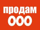 Свежее фото  Готовое ООО с счетами г, Москва 67856253 в Москве