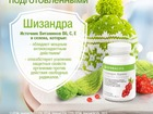 Просмотреть фотографию Биологически активные добавки (БАДы) БАД Шизандра Эдванс антиоксиданты 68112818 в Москве