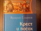 Уникальное изображение Книги Фантастика, Валерий Елманов - Крест и посох 68154268 в Москве