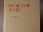 Смотреть изображение Книги Советский детектив, Аркадий Адамов - Инспектор Лосев, Петля 68154286 в Москве