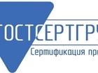 Новое фотографию  Услуги сертификации в Саратове 68157176 в Саратове