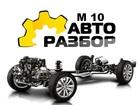 Просмотреть foto  Авторазбор М 10, грузовые и легковые иномарки 68168906 в Москве