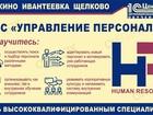 Смотреть foto  Курс Управление персоналом (HR-менеджер) Пушкино - Ивантеевка - Щёлково 68277497 в Пушкино