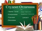 Уникальное фото  Оказываем помощь студентам, 68280010 в Москве