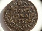 Просмотреть foto  Продам монету Полушка 1736 г, Анна Иоанновна, Екатеринбургский монетный двор, 68354716 в Тюмени