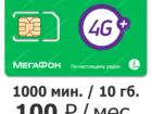Увидеть фото  Безлимитный 4G интернет, эксклюзивные тарифы, модемы 68474749 в Москве