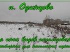 Новое фото  Земельные участки в одинцово от 12 соток, для вашего бизнеса! 68558924 в Смоленске