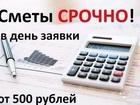 Смотреть фото  Составление смет, актов КС-2 и КС-3 68812402 в Москве
