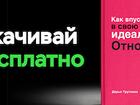 Свежее foto  Как впустить в свою жизнь идеальные отношения 69065514 в Москве