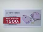 Уникальное фото  Продам купон на оплату покупки HENDERSON номиналом 1500 руб, 69096213 в Тюмени