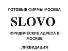 Смотреть изображение Разное Юрадрес в Москве от собственника 69141818 в Москве