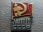 Свежее фото  Редкий знак Сборная команда СССР, старого образца, накладной 69187827 в Тюмени