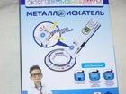 Увидеть foto Детские игрушки Металлоискатель игровой набор ЭКСПЕРИМЕНТАРИУМ игровой набор 69639297 в Москве