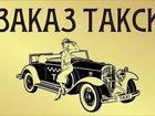 Новое foto Разные услуги ЗАКАЗ ТАКСИ В МОСКВЕ - НЕДОРОГО И КРУГЛОСУТОЧНО! 69688898 в Москве