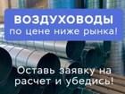 Скачать изображение  Воздуховоды из оцинкованной стали от производителя 69760535 в Москве