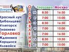 Новое фото Разное Автобус Москва-Горловка, ДНР Автостанция Новоясеневская 70574437 в Москве