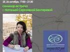 Увидеть foto  Семинар-встреча с Н, С, Бехтеревой в Оренбурге! 70814255 в Оренбурге
