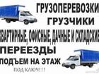 Скачать бесплатно фотографию Разные услуги Грузоперевозки по городу, Переезды, 70984686 в Геленджике