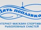 Свежее фотографию  Рыболовные снасти в интернет-магазине 72001377 в Раменском