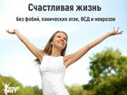 Скачать фотографию  Избавление от панических атак, фобий и других тревожных расстройств 72407664 в Москве