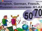 Скачать бесплатно foto Курсы, тренинги, семинары Курсы французского, английского, немецкого языка 72640910 в Москве