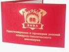 Новое foto  Обучение руководителей и специалистов по программе Пожарно-технический минимум 74761725 в Новосибирске