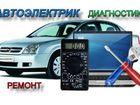 Скачать фото  Автоэлектрик выезд, Выездной автоэлектрик 75809254 в Москве