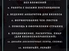 Смотреть foto  Обучение фрилансеров – стань настоящим профессионалом 76263120 в Москве