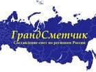 Уникальное фото  Составление сметной документации 76541252 в Волгограде
