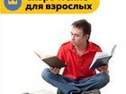 Просмотреть фотографию  Школа скорочтения и ментальной арифметики Маленький Оксфорд 80332138 в Москве