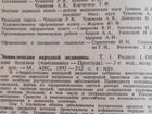 Скачать бесплатно изображение Книги Энциклопедия народной медицины, В 6-ти томах 82789377 в Москве
