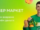 Уникальное изображение  Сборщик заказов в сбермаркет 84300031 в Москве