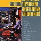 Продаётся книга в Москве по легковым авто