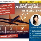 Секреты выгодных путешествий- бесплатный вебинар