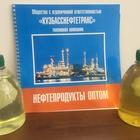 Надежный поставщик качественных нефтепродуктов - КузбассНефтеТранс
