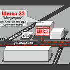 Шинный Центр Медведково