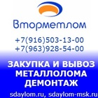 Приём и вывоз металлолома в Электрогорске, демонтаж металлоконструкций