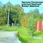 14 соток возле г, Звенигород, Новорижское и Можайское шоссе
