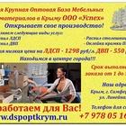 Распиловка и оклейка ДСП по цене в Крыму