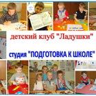 Подготовка к школе с 4 лет в Митино